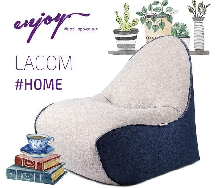 Кресло-мешок Lagom